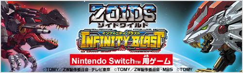 ゾイドワイルド インフィニティブラスト(Nintendo Switchソフト)