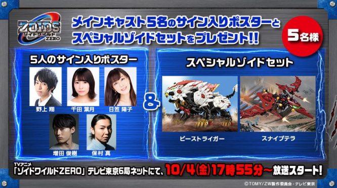 10.4放送開始記念!3週連続Twitterキャンペーン第3弾開催!