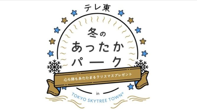 「テレ東冬のあったかパーク」への参加決定!